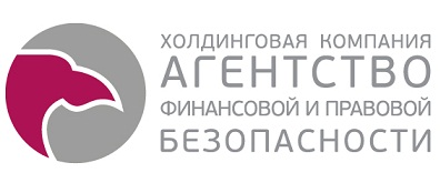 Агентство Финансовой и Правовой Безопасности